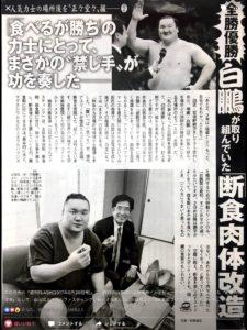 相撲界でタブーとされた断食に横綱白鵬が挑戦! ~ファスティング期4日目から7日目~