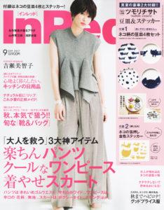 雑誌『InRed』2017年9月号にスタジオナナオが掲載されました!!