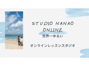 スタジオナナオ オンライン始まりました!